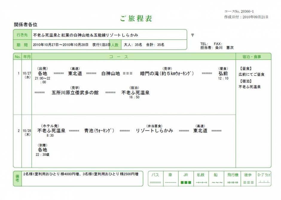 お土産|栃木交通ツアー|栃木 ... : pdfが印刷できない : 印刷